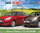DAAC Hermes Suzuki Swift și Splash